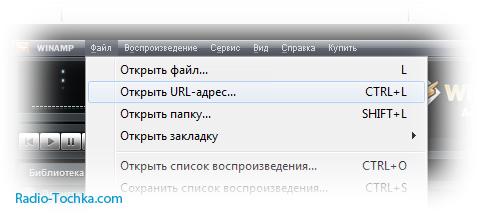 Открыть URL в Winamp