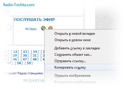 Копировать ссылку для Windows Media Player