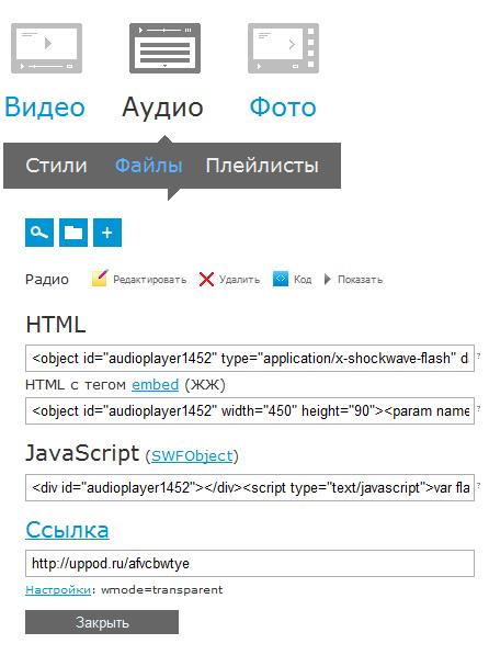 HTML код плеера Uppod