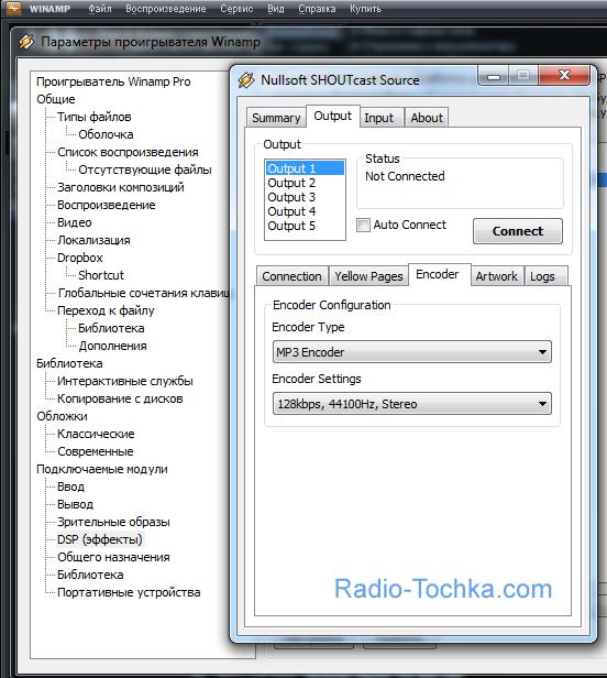 Настройка вещания онлайн радио в программе Winamp.